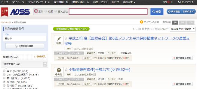 上部検索BOXから機関を検索する方法