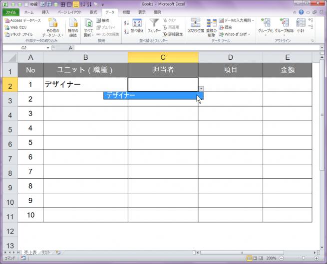 C2で所属している担当者の名前をプルダウンリストから選択しているエクセルの表の画像