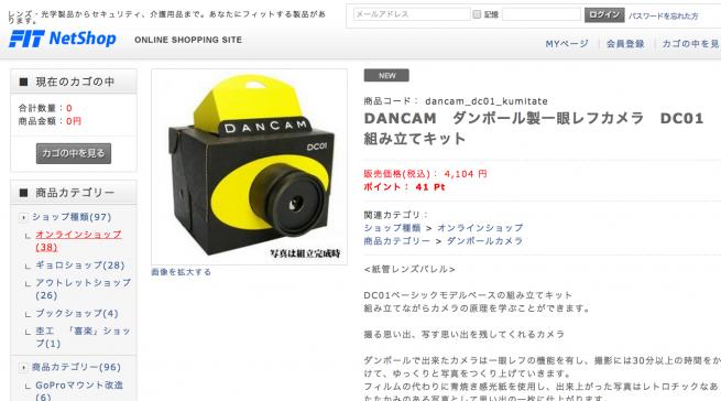 FiTネットショップ   DANCAM ダンボール製一眼レフカメラ DC01 組み立てキット