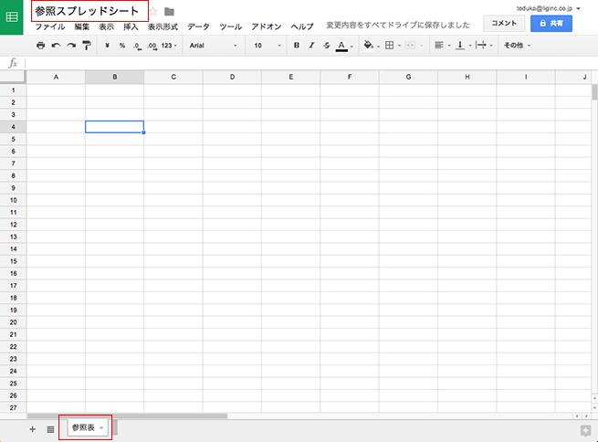 参照先のスプレッドシートと表をそれぞれ「参照スプレッドシート」と「参照表」とします