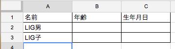 「元スプレッドシート」には次のような表が「元表」シートに表記されている