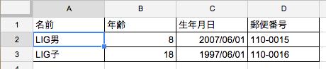 「参照スプレッドシート」には次のような表が「参照表」シートに表記されている