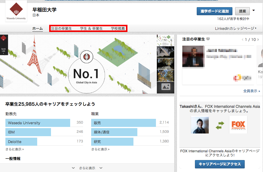 「LinkedIn」の早稲田大学の大学ページ画面