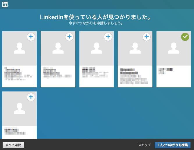 「LinkedIn」の「つながり」申請画面