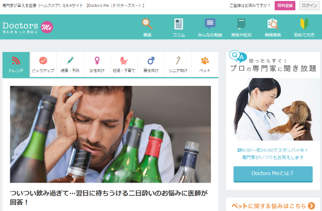 【Doctors Me】医療(ヘルスケア)Q&Aサイト655