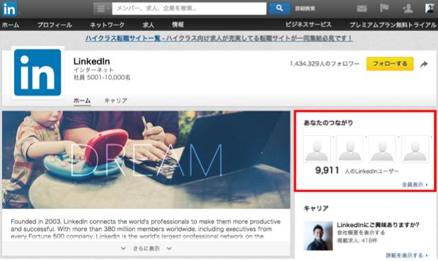 「LinkedIn」の会社ページ画面