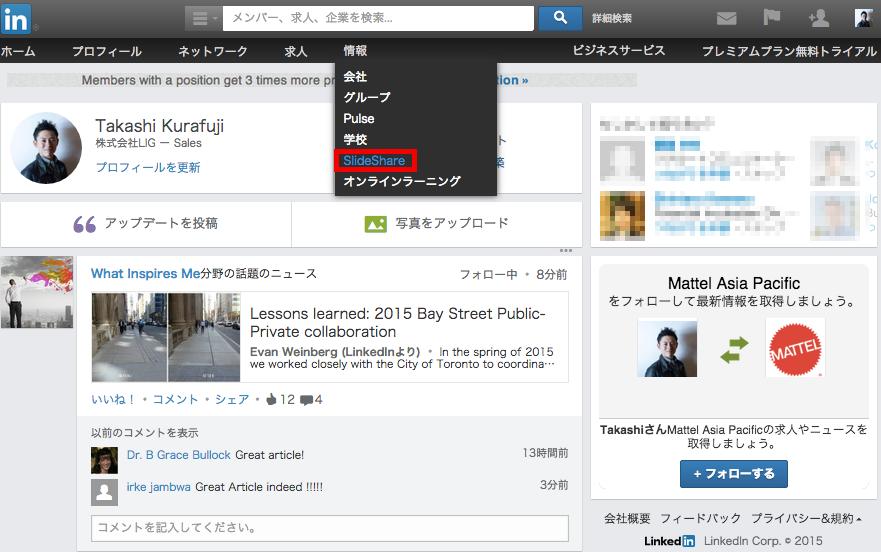 「LinkedIn」のトップページの「SlideShare」タブ選択画面