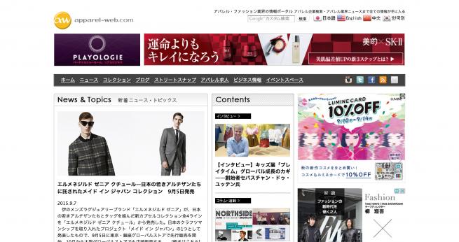 アパレル・ファッション業界情報サイト アパレルウェブ