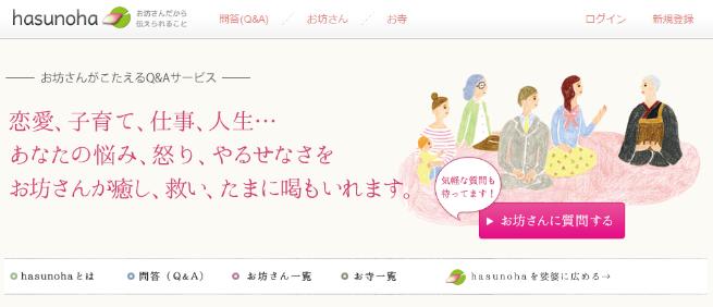 お坊さんに質問、悩み相談できるQ Aサイト   hasunoha  ハスノハ655