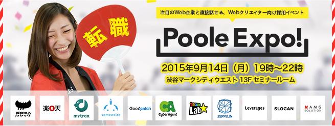 PooleExpo
