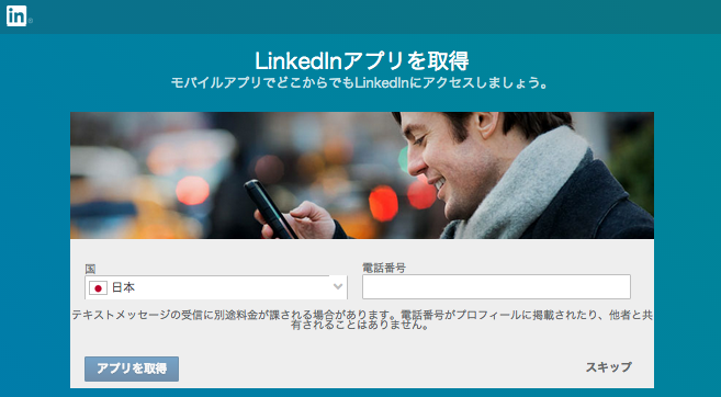 「LinkedIn」のアプリ取得を勧める画面