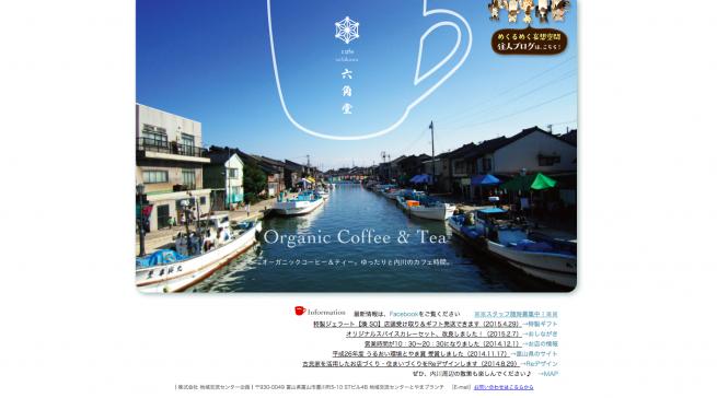 │カフェ uchikawa 六角堂│トップページ│