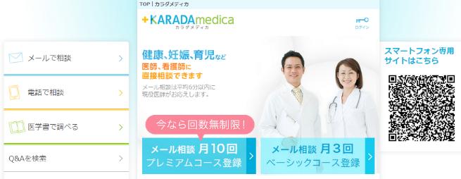 【カラダメディカ】カラダやココロの悩みを相談!医師や専門家がお答えします。655