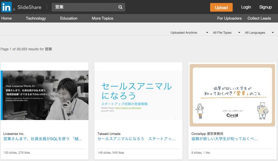 「営業」の検索結果の表示画面