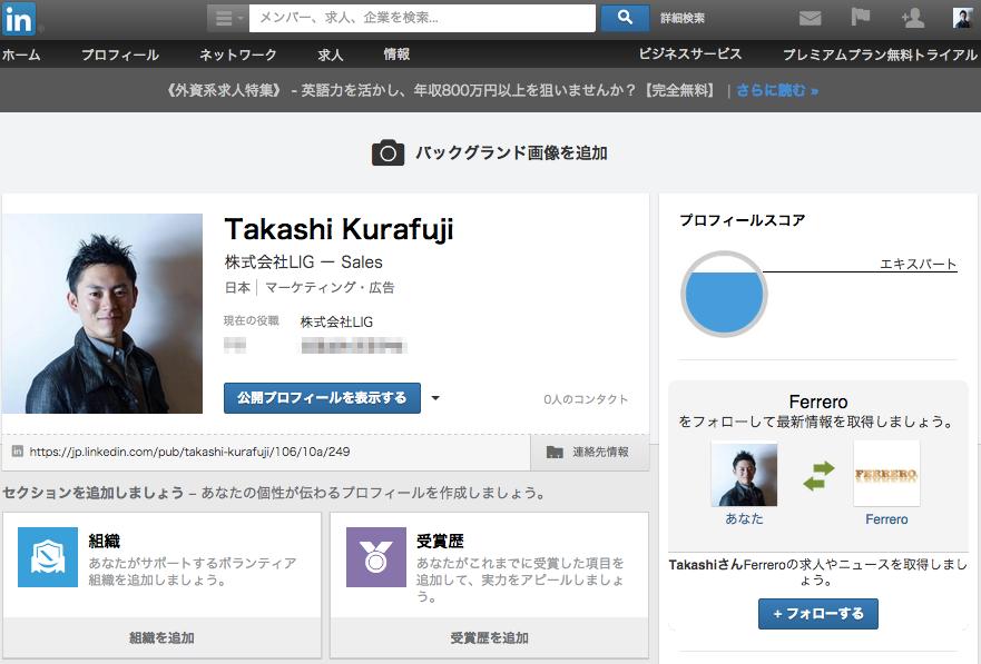 プロフィールスコアが「エキスパート」と表示されているプロフィール画面