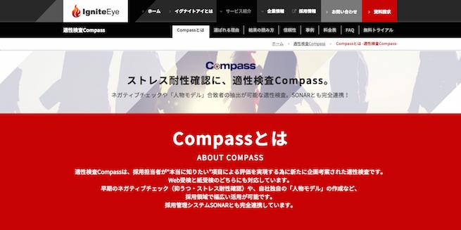 compass002