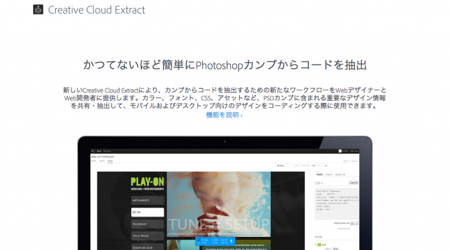 PSD 変換   HTML、CSS   Creative Cloud Extract