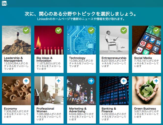 「LinkedIn」のトピック選択画面