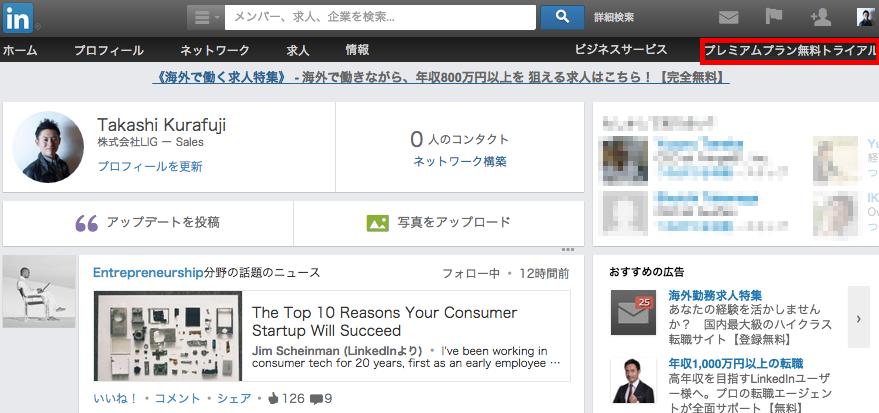 「LinkedIn」のトップページ画面