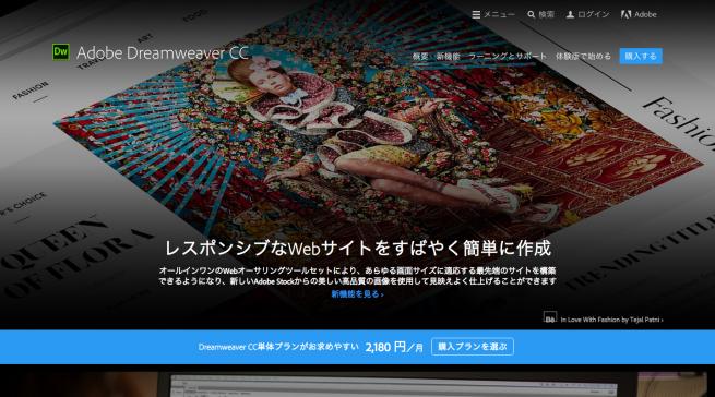 ホームページ作成ソフト   Adobe Dreamweaver CC体験版ダウンロード