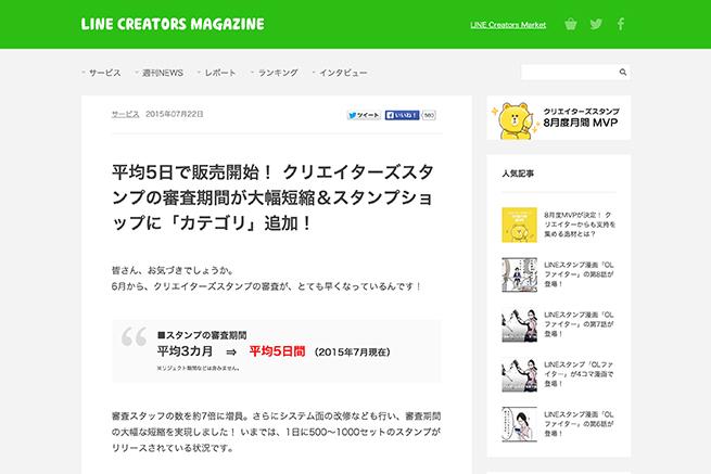 リニューアルされたLINEスタンプショップのトップページの画像
