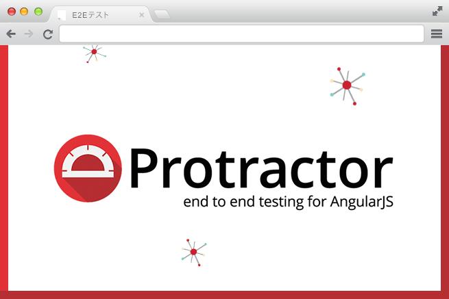 ProtractorでE2E(end to end)テストを自動化しよう | 東京上野のWeb
