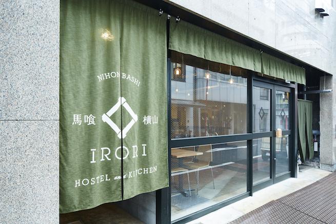 馬喰町にオープンしたゲストハウス『IRORI』