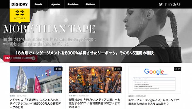 2015年9月に日本上陸!「DIGIDAY」