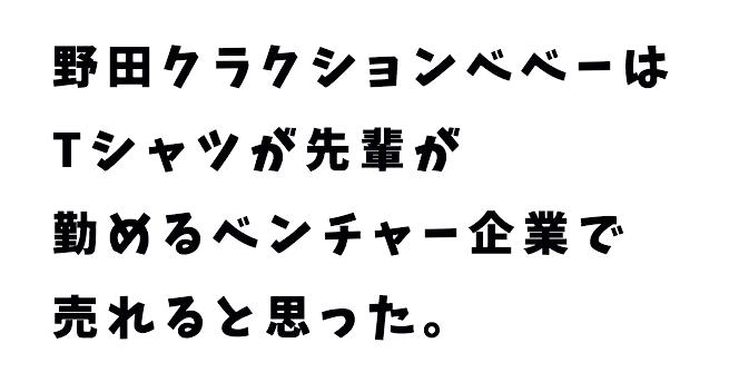 野田だめ例2