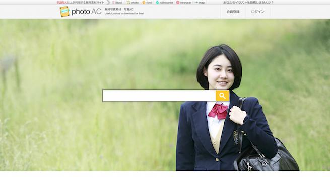 商用フリーの写真投稿サイト写真acで見つけたかっこいい無料写真素材