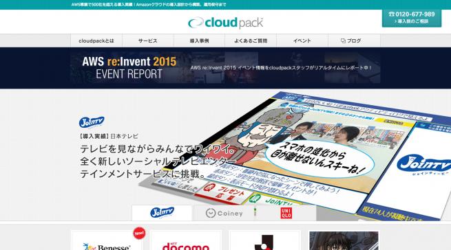 Amazonクラウドでビジネスを加速|AWS専業のcloudpack(クラウドパック)