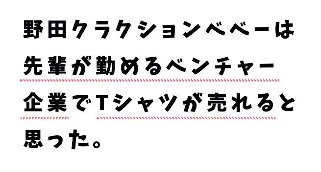 野田いい例2
