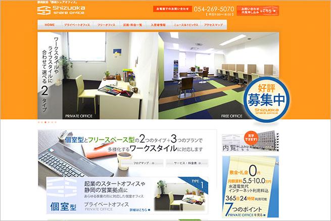 shizuokashareoffice