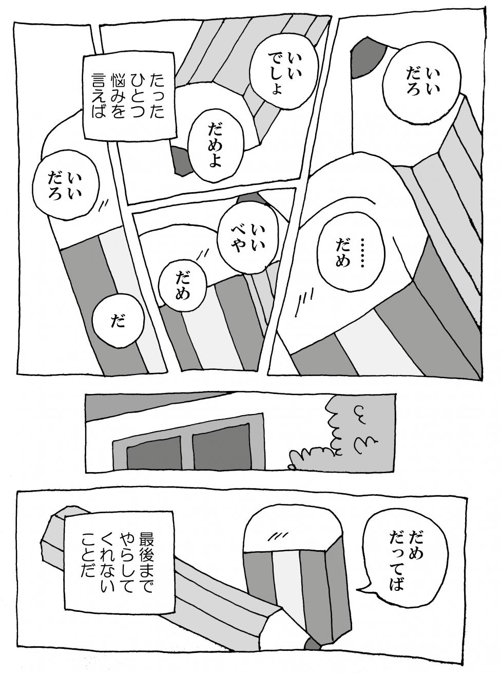 山本直樹マンガ