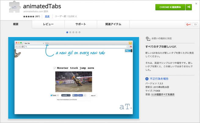 animatedTabs
