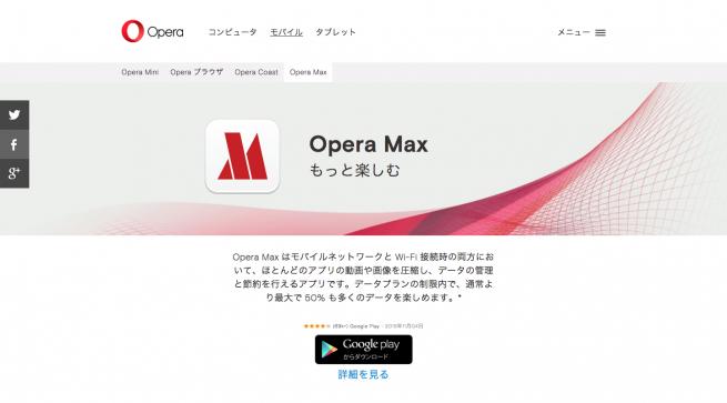 スマートフォン用 Opera Max のダウンロード   Opera