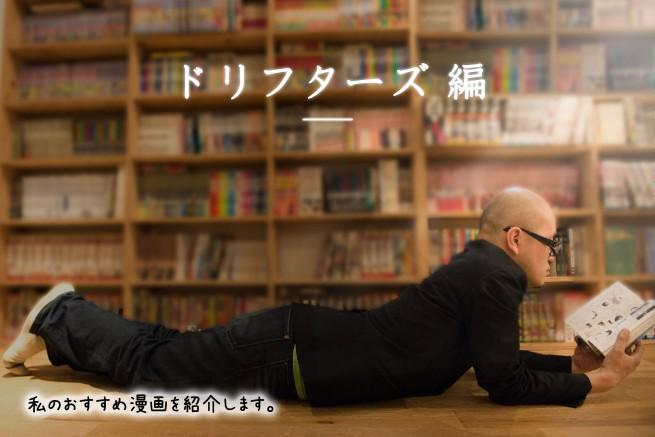 yoshiki_drif-655x437
