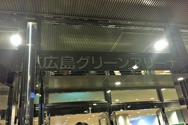広島グリーンアリーナ