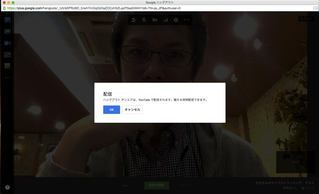 Google ハングアウト画面 配信ポップアップ