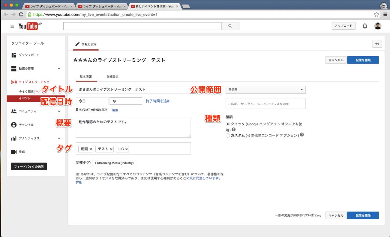 YouTube 新しいイベントを作成画面 入力後のイメージ