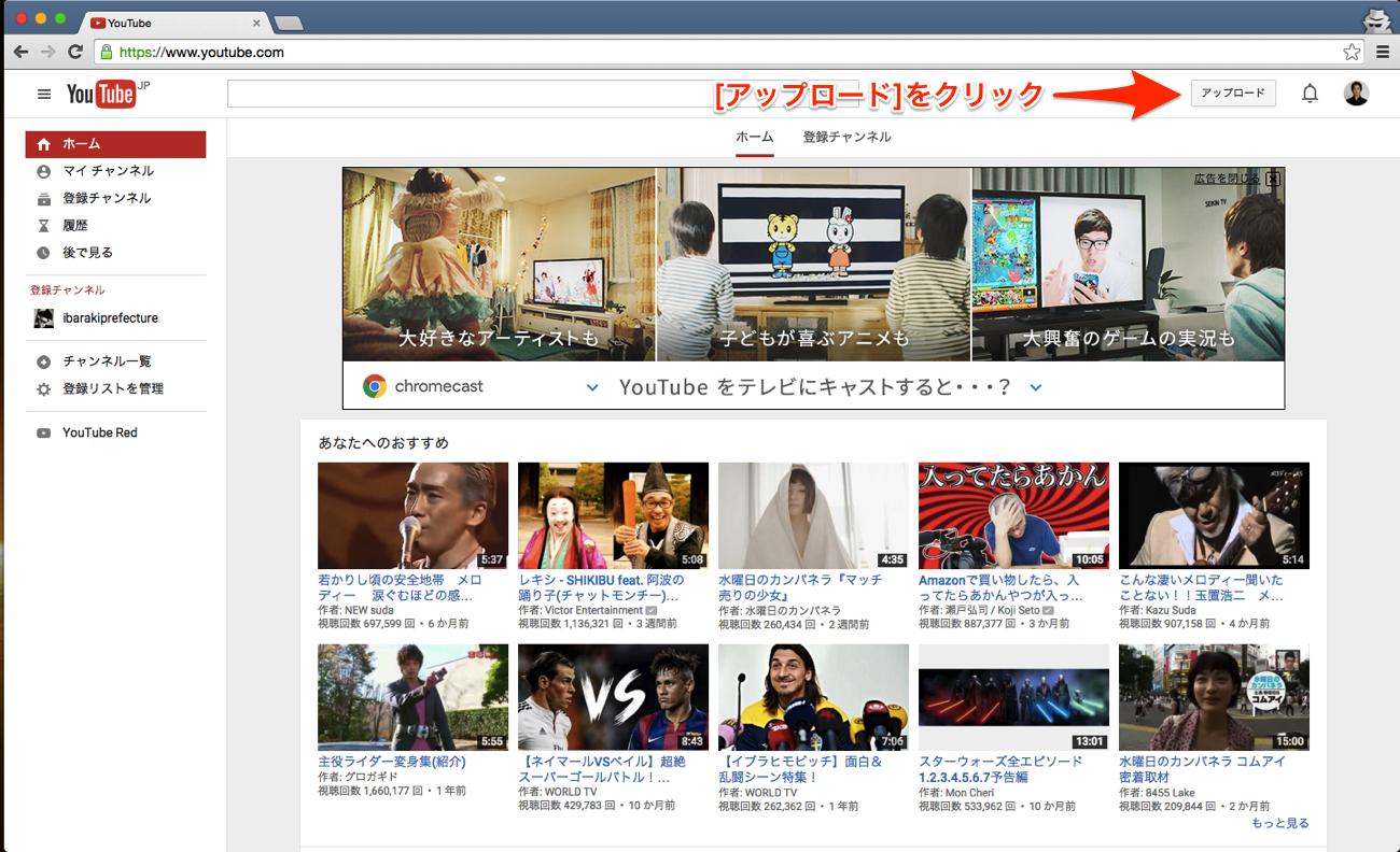 YouTube画面 アップロードをクリック