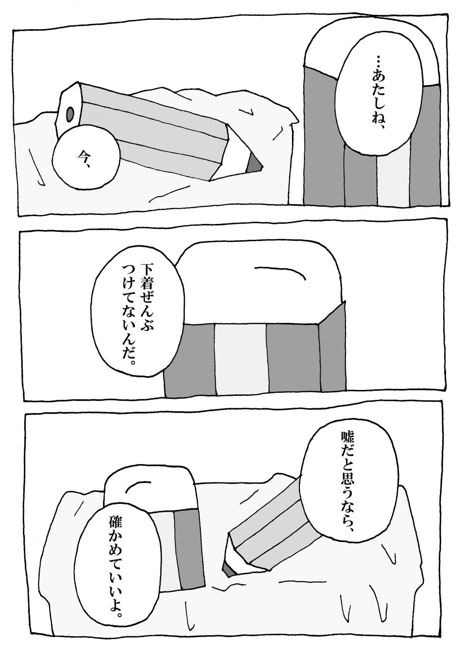 サユリ1号まんが