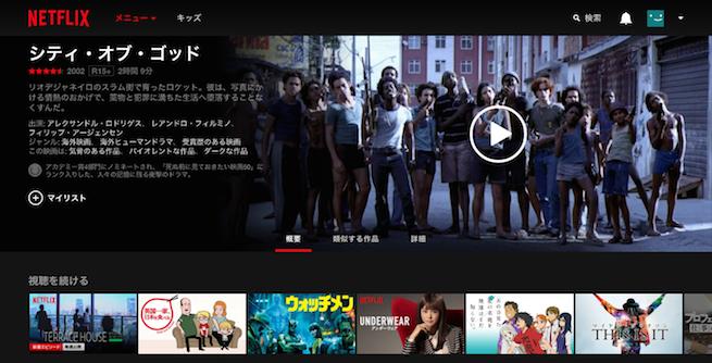 Netflix_001