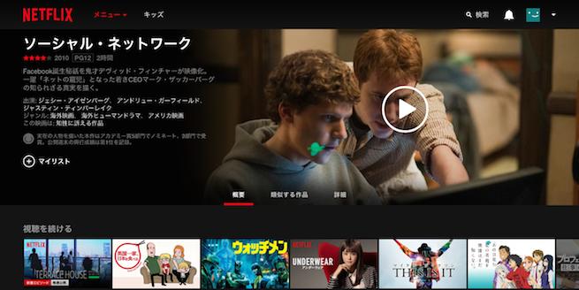 Netflix_10
