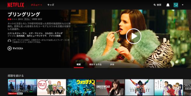 Netflix_16