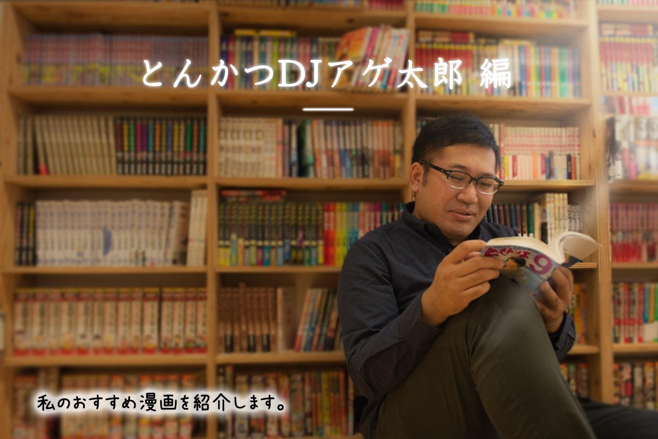 太郎 アゲ アニメ dj とんかつ