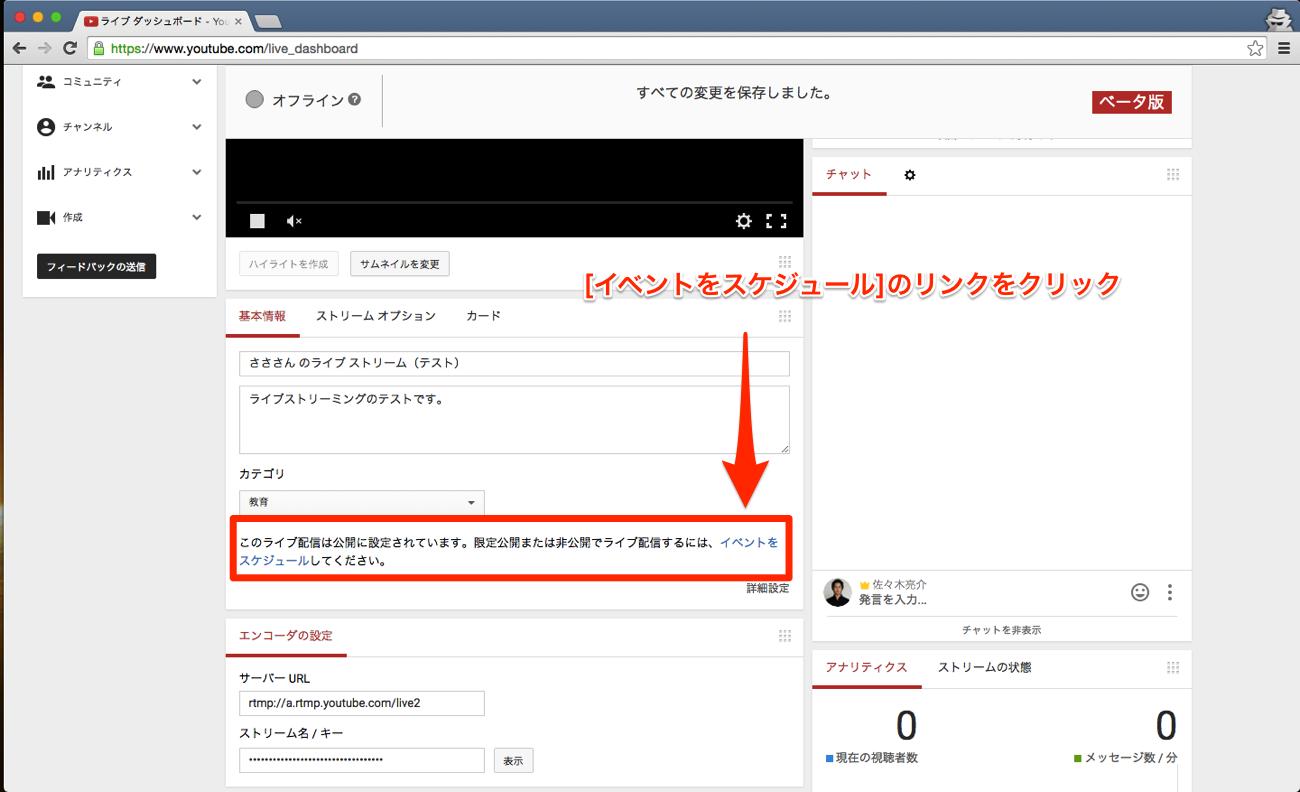 YouTube ライブダッシュボード画面 イベントをスケジュールのリンクをクリック