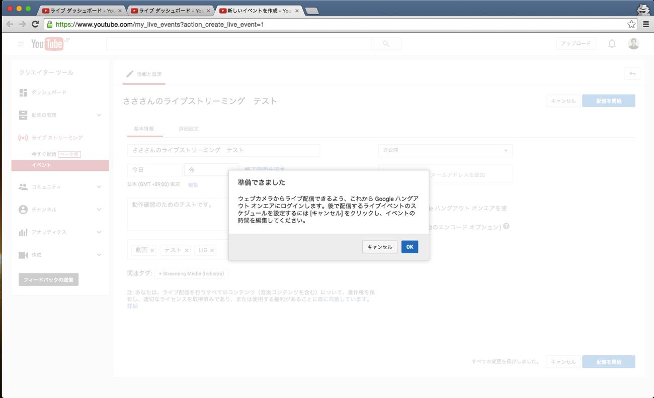 YouTube 新しいイベントを作成画面 配信準備完了ポップアップ