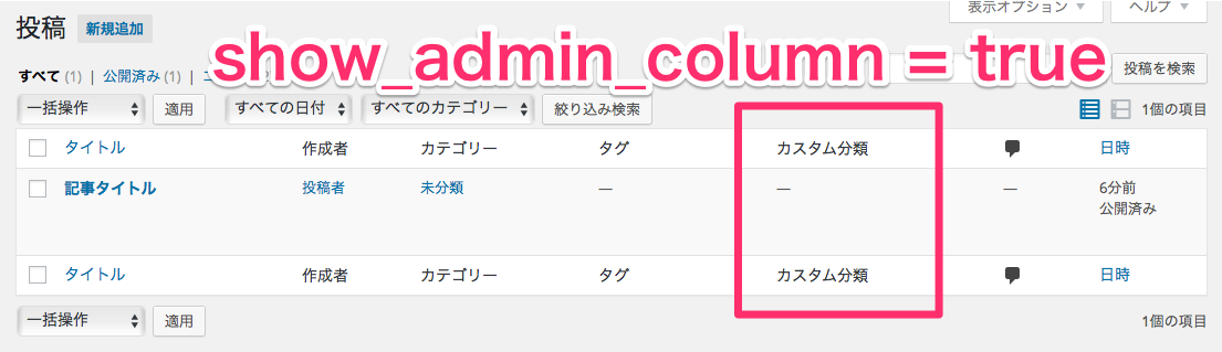 show_admin_column
