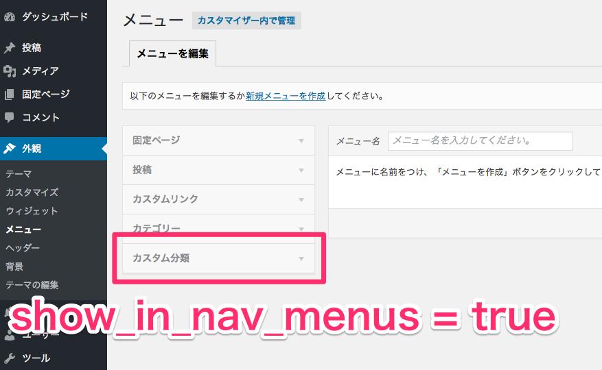 show_in_nav_menus
